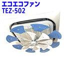 エコエコファン ターボ 天カセ型 TEZ-502B ブルー ...