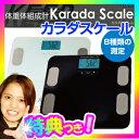 ★500円クーポン配布★ 体重体組成形 カラダスケール ME...