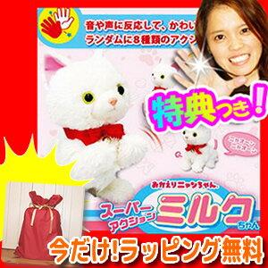 ぬいぐるみ スーパー アクション おもちゃ クリスマス プレゼント