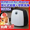 BONECOW2055AボネコエアーウォッシャーAirWasher加湿空気清浄機約20畳対応気化式加湿空気清浄器空気清浄機アロマオイル対応