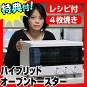 siroca シロカ ST-G121 ノンフライオーブン ハイブリッドオーブントースター パン焼き機 ピザ焼き機 トースター ピザプレート付属 レシピ付