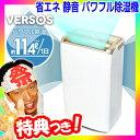 ★最大41倍+クーポン★ VERSOS ベルソス コンプレッ...