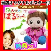 クーポン おしゃべり オリジナル ポスター ぬいぐるみ おもちゃ プレゼント