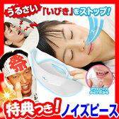ノイズピース 日本製 2個注文で送料を無料に変更 マウスピース いびき防止 鼻呼吸 イビキ防止 洗えて衛生的 繰り返し使える 薄さ1.1mm