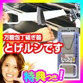 万能包丁砥ぎ器 とげルンです 日本製 2個注文で送料を無料に変更 とげるんです 包丁とぎ器 包丁研ぎ機 ステンレス庖丁・鋼庖丁・ペディナイフ