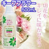 切花栄養剤 キープフラワー 500ml 4個注文で送料を無料に変更 キープ フラワー 切り花 栄養剤 お花の延命剤 生花 生け花 花束 長持ち