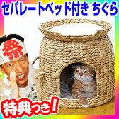 セパレートベッド付きちぐら クロシオ セパレートちぐら ネコちぐら 猫ちぐら ねこちぐら 上部取り外し可能 猫ちゃんベッド キャットハウス 猫ハウス