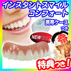 インスタントスマイル コンフォート フィットフレックス 男女兼用タイプ Instantsmile Comfort Fit Flex 上歯専用 疑…
