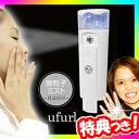 ufurl ハンディフェイスミスト MEBL-56 USB充電式ミスト美顔器 ミスト美顔機 ハンディ...