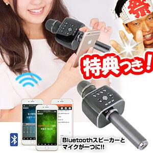 Bluetoothスピーカー合体マイク