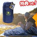 耐冷-10℃ スリーピング寝袋 温かい寝袋 収納バッグ付 アウトドア 被災地 災害対策 停電 地震 登山 防災対策 キャンプ寝袋 ねぶくろ シュラフ