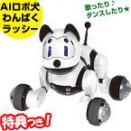 《500円クーポン配布中》 AIロボット犬 わんぱくラッシー 会話認識ロボット 音声認識人工知能搭載 犬型ロボット 動く 踊る ワンワン鳴く 動くぬいぐるみ ワンパクラッシー こ