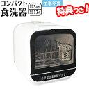 ★最大43倍+クーポン★ 食器洗い乾燥機 SDW-J5L(W) エスケイジャパン 工事不要 食洗器