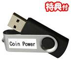 コインパワーUSBメモリー版 ビットフライヤー bitFlyer Lightning専用 ビットコイン自動売買ソフト コインパワーinUSBメモリー ビットコインFX