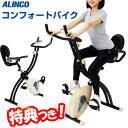 ALINCO アルインコ AFB4419CX コンフォートバイク4419C フィットネスバイク 自転車漕ぎ AFB4419CX エクササイズバイク 折りたたみ可能 心拍測定 背もたれ付き 折畳式 AFB4439R の色違いです ろ