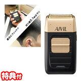 《クーポン配布中》 アイビル フェードシェーバー UL-20B01 電動バリカン AIVIL Fade Shaver USB充電式 電気バリカン フェードスタイルバリカン セルフカット 散髪 美容室 ヘアーカット ヘアカット 刈り上げ ほ