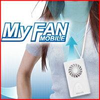 ■当社お買い得セール■ マジクール マイファンモバイル DMFM-W1 扇風機 電池式扇風機 ハ...
