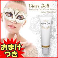 【ポイント最大10倍】【当社は激安 格安の通販 送料無料】 グラスドール Glass Doll 60g ...