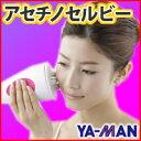 ヤ  ーマン アセチノセルビー IB-5 専用ケース付 3D美容ローラー 1回5分 モミ出しケア エステ...