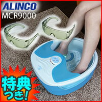 水虫治療器 アルインコ フットクリアUV 家庭用紫外線治療器 MCR9000 ALINCO フットバス 水虫...
