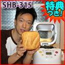 siroca SHB-315 ホームベーカリー & 餅つき機 パスタメーカー うどん製造機 うどんメーカ...