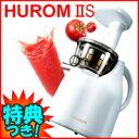 【ポイント最大10倍】 ドリームジューサー ヒューロム 2S HJ-02S スロージューサー 低速...
