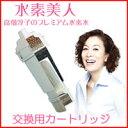 水素美人 ポット型水素水生成浄水器 専用カートリッジ SB0...