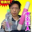 3特典【送料無料+お米+ポイント】 水素水 水素美人 水素ス...