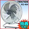 テクノス45cmアルミ羽根工業扇風機KG-464TEKNOSアルミ工業扇工場扇KG464工業用扇風機業務扇風機アルミ扇風機