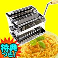 【ポイント最大20倍】 パスタメーカー パスタマシン アイデアで うどん製麺 スパゲッティ ...