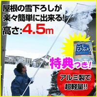 ニューアルミ曲がる雪落し 4.5m 雪落とし 3特典 屋根雪除雪器 除...