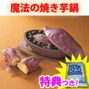 2特典【お米+ポイント】レンジでチンするだけ、魔法の焼き芋鍋