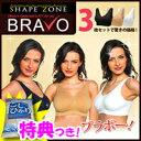 【ポイント最大19倍】 シェイプゾーン ブラボー 3枚セット BRAVO 24時間ブラ ノンワイヤ...