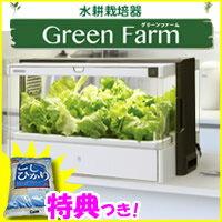 水耕栽培器 グリーンファーム UH-A01E 3特典 種子キット付モデル ...