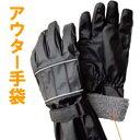 アウター手袋 防水防寒グローブ 防寒手袋 バイクグローブ ホットグローブ ヒーターグローブの外側におすすめ 充電式インナーグローブ と同時購入の方のみの価格です