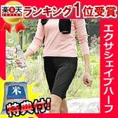 正規品 加圧スパッツ ヤーマン エクサシェイプ ハーフ エクサパンツ エクサスリム ショート エクサパンツ エクサ送料無料歩くだけで筋肉トレーニングヤーマンはダイエットパンツ  加圧トレーニング
