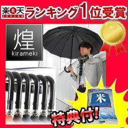 煌 kirameki 16本骨傘 高強度グラスファイバー仕様 傘 煌めき 傘 メンズ 雨傘煌 kirameki 1...