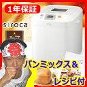 【 siroca SHB-122 】 ホームベーカリー&もち...