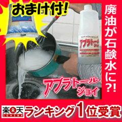 【ポイント最大19倍】 アブラトールジョイ 1000mL 油トールジョイ 汚れた廃油が石鹸水になっ...