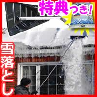 アルミ ロング雪落とし 480型 屋根雪除雪器 除雪器 楽々雪おろし 雪降ろし棒 屋根雪下ろ...