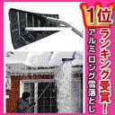 【送料無料+お得なクーポン券】 アルミ ロング雪落とし 雪落し 全長472cm 480型 屋根雪除雪...