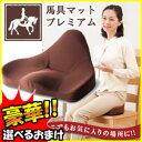 【ポイント最大33倍】 椅子用 馬具マットプレミアム 馬具座椅子 馬具マット 椅子用馬具マット ...