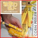 コーンピーラー 粒取り名人 トウモロコシピーラー トウモロコシの粒が取れる トウモロコシカッター とうもろこしピーラー とうもろこしカッター とうもろこし実取り器 皮むき機