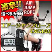 アルインコ エアージャンプロープ ポイント デジタル カウンター