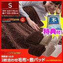 HeatWarm 発熱あったか2枚合わせ毛布 発熱あったか敷パッド かどちらかお選びください 電気不要 朝まであったかプラス2度 吸湿発熱素材 ヒートウォーム 発熱あったか毛布 オイルヒーターや電気ヒ