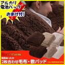 ヒートウォーム 発熱あったか2枚合わせ毛布 敷パッド シングル ぽかぽか温感加工毛布 電気不要 電気敷き毛布や電気毛布不要 これでオイルヒーターや電気ヒーターセラミックヒーターも不要 レビ
