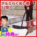 アルミらくおし君(52型) 3特典【送料無料+お米+ポイント...