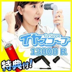4特典 イヤスコープ13000画素R 内視鏡付き耳かき イアスコー...