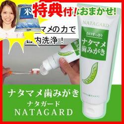 Natamame 牙膏椰果守衛椰果牙膏食品 100%なた豆牙膏劍豆牙膏青刀豆中提取的成分提取用牙膏劍豆牙膏 なた豆 hamigaki 粉電動牙刷,