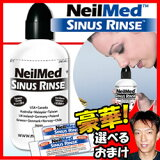 ニールメッド サイナス リンスキット 60包み付 鼻洗浄器 SRK60 鼻洗浄器 鼻うがい 鼻腔洗浄器